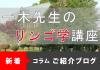 コラム更新!「リンゴの施肥」~一木先生のリンゴ学講座~