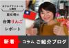 若女将の台湾りんごレポート♪(第二回)