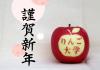 りんご大学より新年のご挨拶を申し上げます