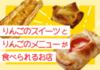 「CAFE & REATAURANT BRICK(ブリック) りんごの形のアップルパイ」~りんごのスイーツが食べられるお店~