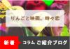 新コラム!【りんごと映画、時々恋】